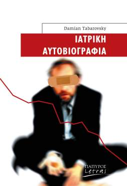 http://www.ispania.gr/images/stories/cover_tabarovsky.jpg