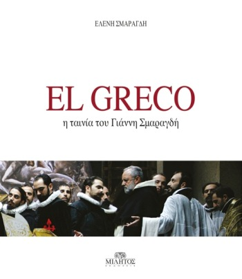 EL_GRECO_COVER.jpeg